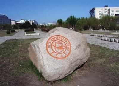 吉林大学数字图书馆