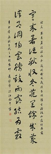 富阳日报数字报-萧荣年:率真务实的书法教育家