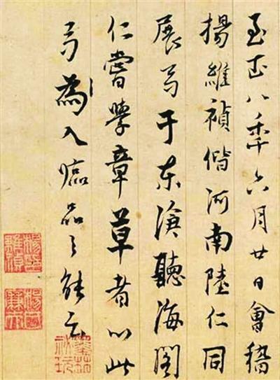 富阳日报数字报-杨维桢诗文中的大痴哥