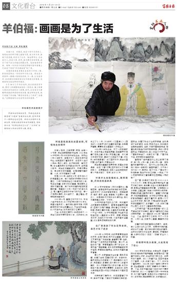 畅想中国梦黑板报
