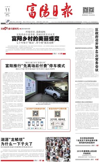 富阳日报电子版2019年07月11日