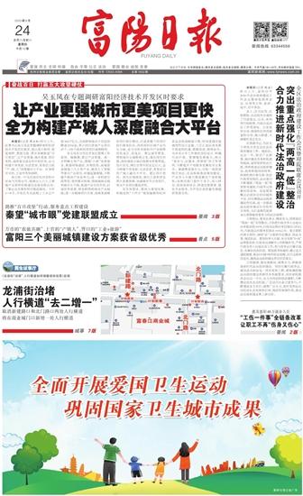 富阳日报电子版2020年09月24日